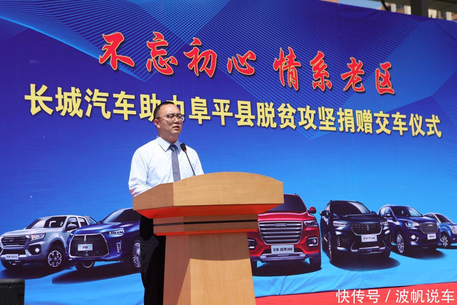 长城设备车辆千万元价值及汽车正式捐赠阜平县保鲜盒塑料盖v设备图片
