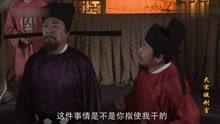 宋慈被陷害入狱,穿着囚衣审案,却把岳父给抓了进去!
