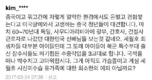 今天,韩国人终于说出了这四个字:感谢中国 - 钟儿丫 - 响铃垭人