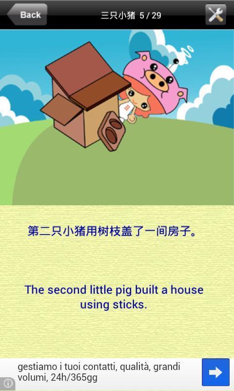 三只小猪 - 听故事学英文截图2