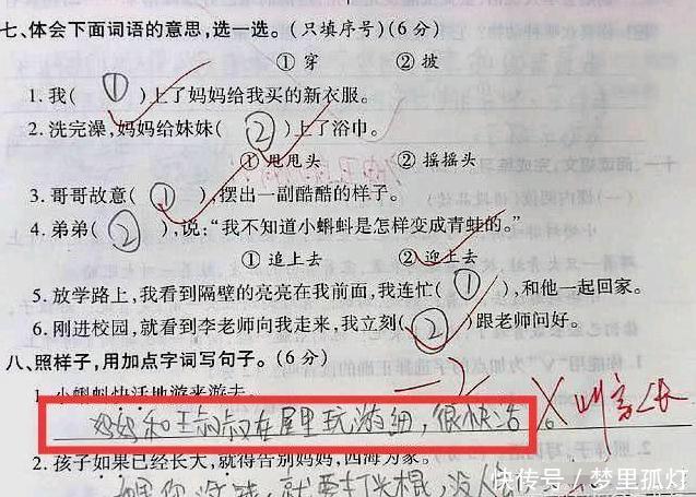 小学生写作业太有,中学看完都佩服,妈妈追初中部老师中实图片
