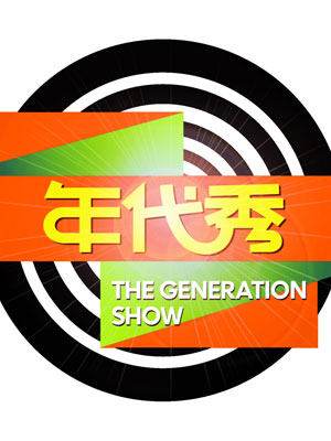 年代秀深圳卫视直播,最新一期20170714在线播放