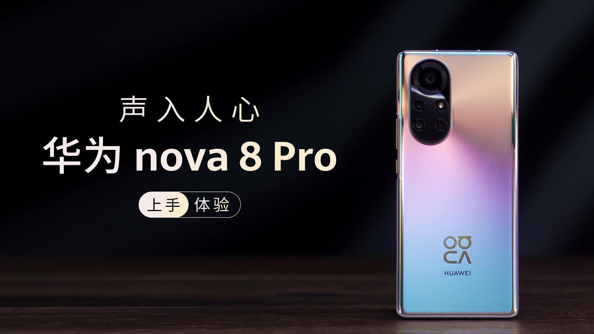 """声音也是一种表达,华为nova 8 Pro新""""声""""体验"""