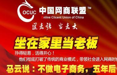 中国网商联盟2012全国招商:上网经商,货通天下!
