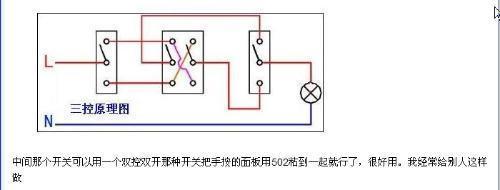 查看,以上三控灯电路原理图中,中间的开关接线,对照你所叙述,编号