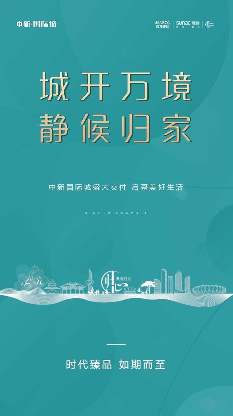 济南融创:中新国际城归
