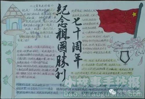 抗日战争绘画手抄报图片(小的图片,得画的)