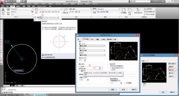 cad2010缩小圆心标记cad字体显示图片