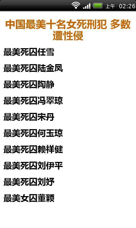 中国十大美女死刑犯