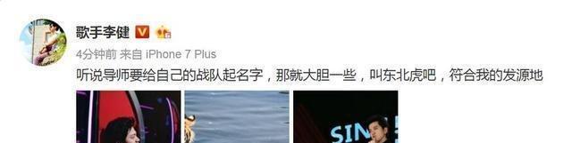 属龙的女宝宝起名字《好声音》导师李健微博发布战队名称网友名字霸气很适合