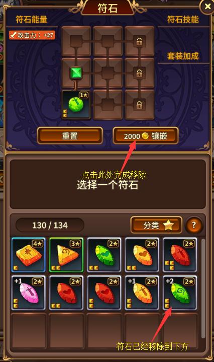 符石移除2.png