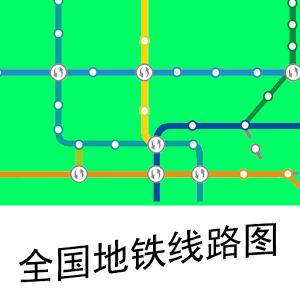 全国地铁线路图收集北京,上海