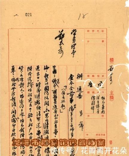 档案系列解说:抗战期间石美