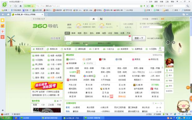 360浏览器用快捷键查找时出现名为(s)的下载项