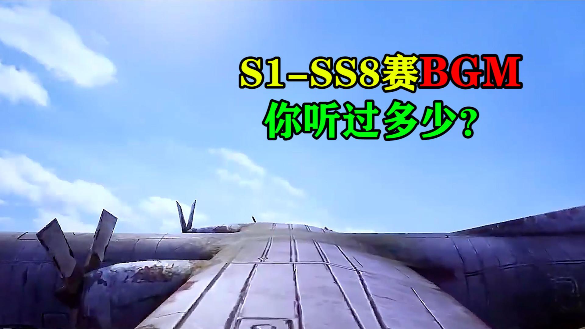 和平精英:S1赛季至SS8赛季bgm, 你都听过吗?