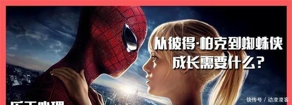 少年如何变成英雄|从彼得·帕克到蜘蛛侠,青少年的成长需要什么