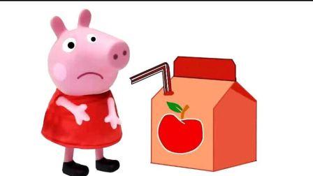 小猪佩奇彩泥制作玩具 佩佩猪过家家 彩泥制作冰淇淋小猪佩奇玩具视频