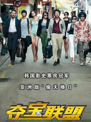 《夺宝联盟》海报
