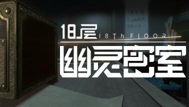 《18层》斩获CGDA最佳VR游戏创意大奖