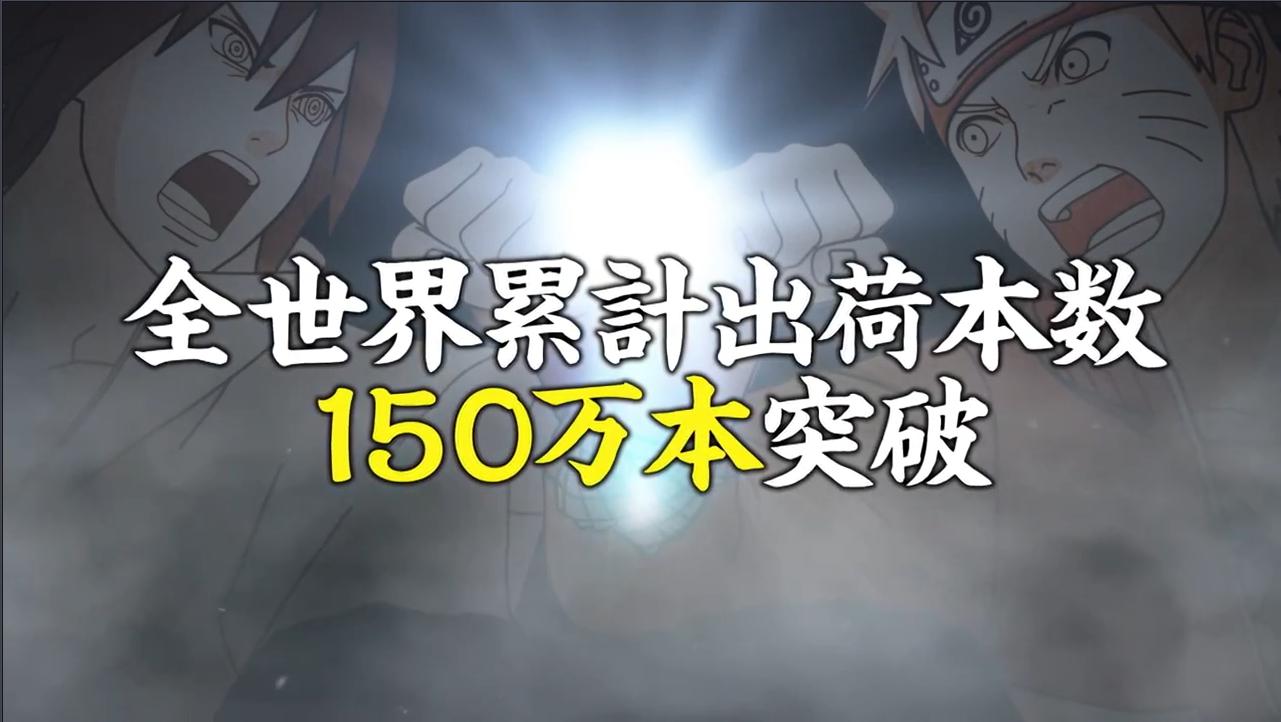 《火影忍者究极忍者传4》推出第二部DLC