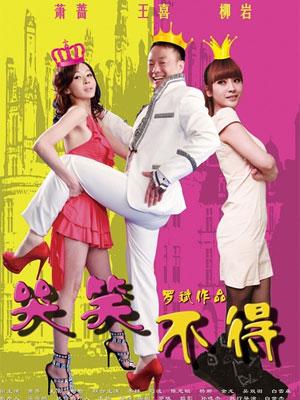 哭笑不得(2012)