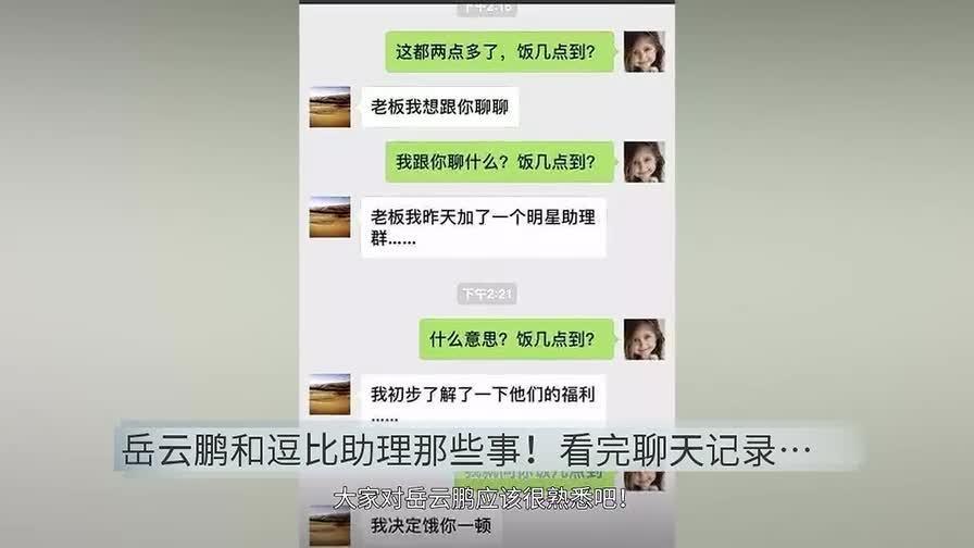 """岳云鹏与助理聊天记录曝光,为保住工作接受""""潜规则"""""""