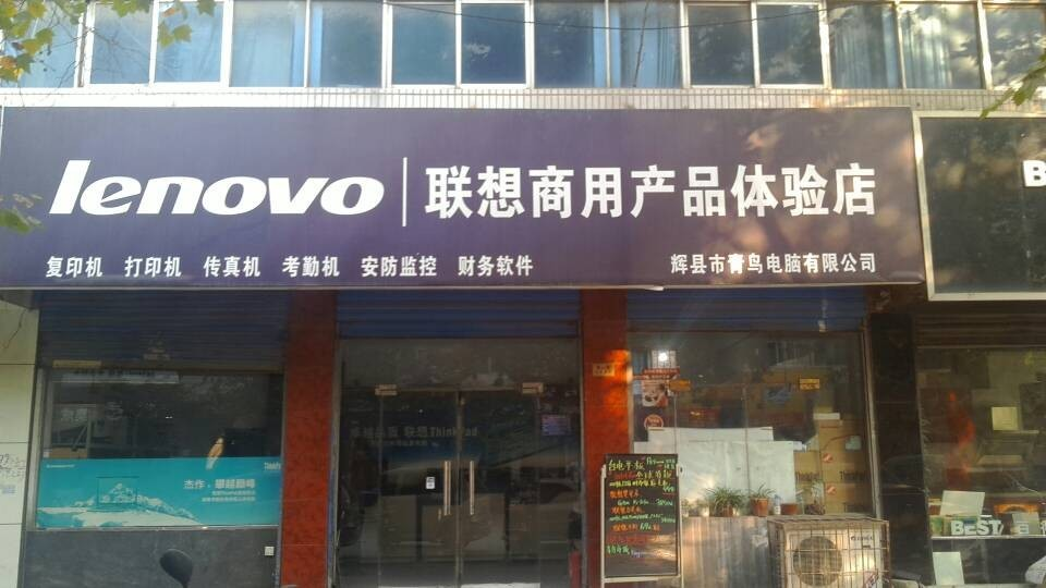 中鑫苹果辉县店手机无线手机一直v苹果图片