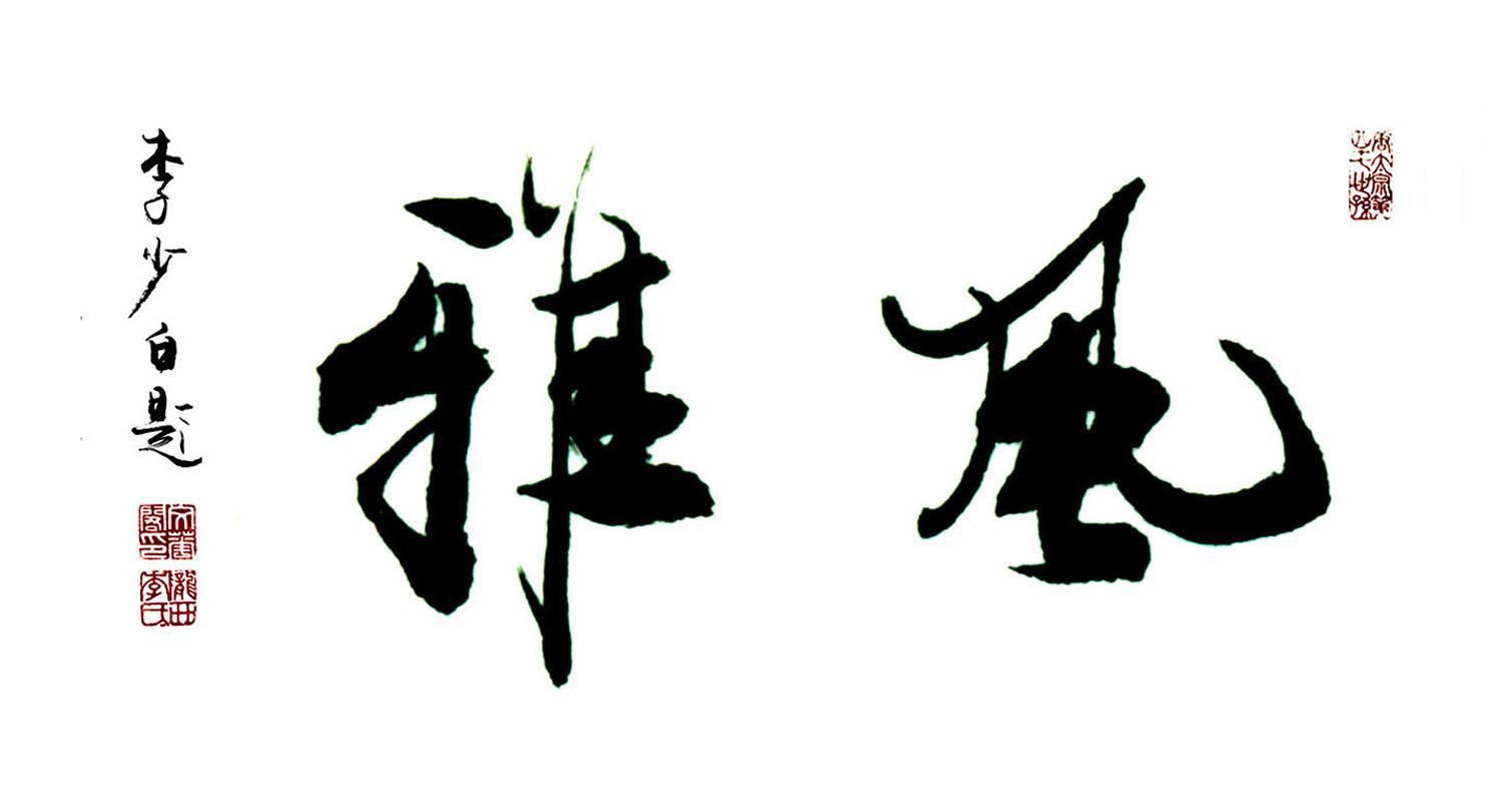 风雅 李少白书法高清图片
