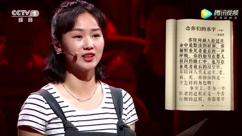 纯享版:吴孟超朗读《念你们的名字》