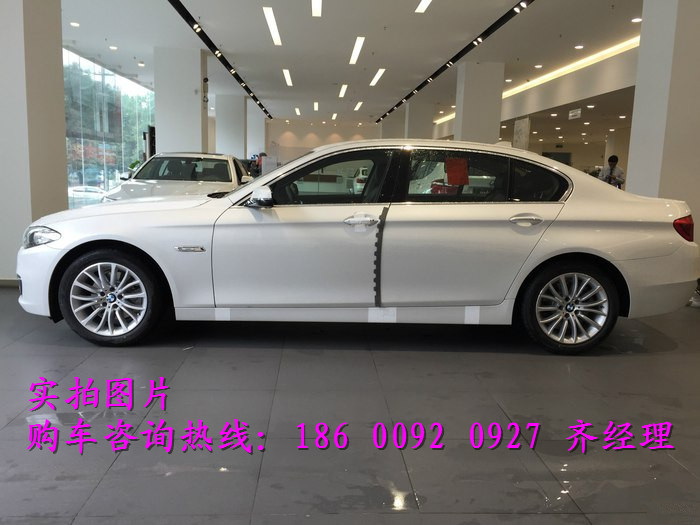 华晨宝马520li价格及图片 厂家促销价格