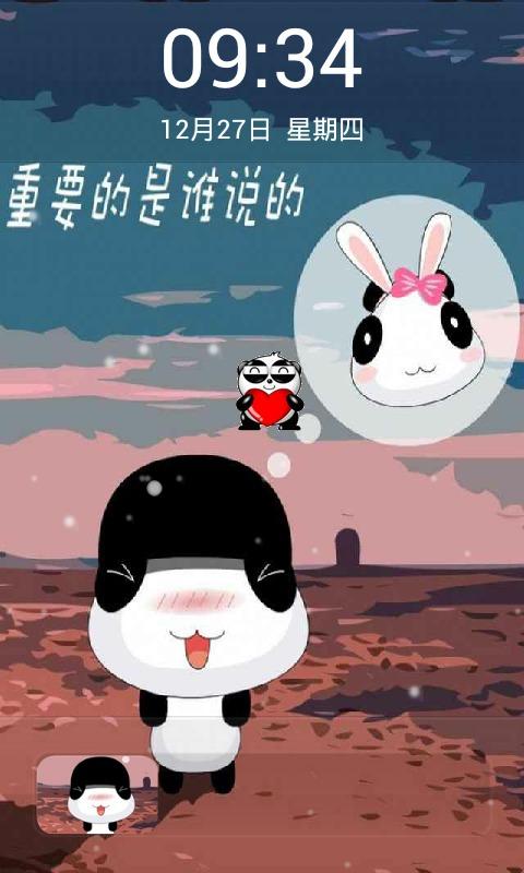 主题 作者:邱嘎嘎 详细描述:    可爱熊猫动态壁纸锁屏,真心可爱,用了