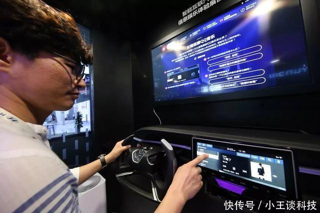 智能互联汽车-信息娱乐体验