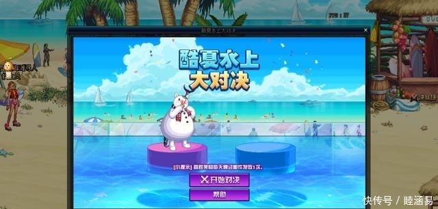 DNF:酷夏水上大对决活动必胜技巧,15秒就能结束游戏领取奖励