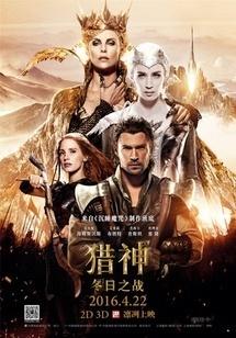 点击播放《猎神:冬日之战》