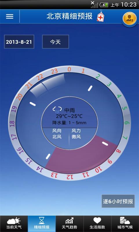 中国天�:h��dyojz&n_中国天气通免费下载|中国天气通手机版下载 - 安卓市场