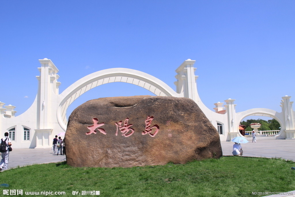 太阳岛-浙江省衢州市九龙湖太阳岛