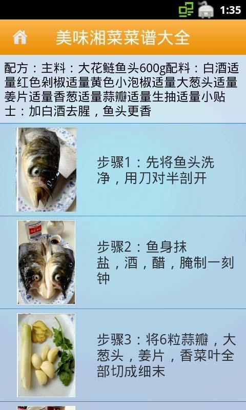 美味湘菜菜谱大全截图4