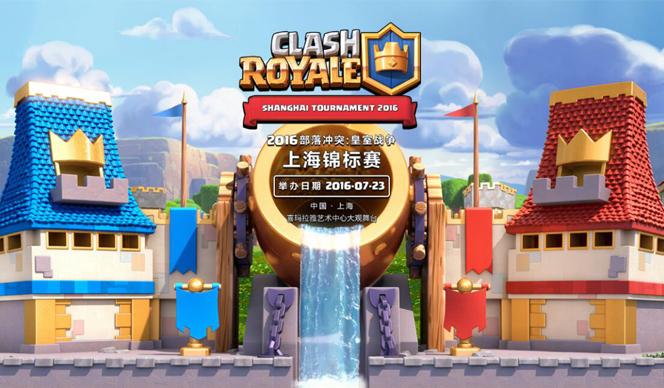 《皇室战争》上海锦标赛线上预选赛今晚开打