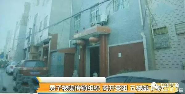 男子被骗至西安传销窝,被逼五楼跳下身亡,老乡被判11年