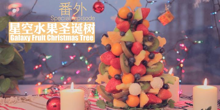 星空水果圣诞树「厨娘物语」