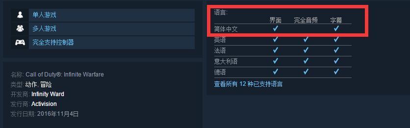 使命召唤13无限战争上架Steam