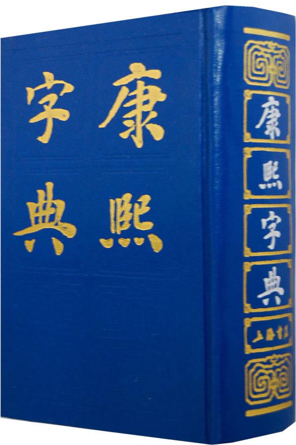 求给女宝宝取名康熙字典笔画数16划和22划五行属土的字 百度宝宝知道