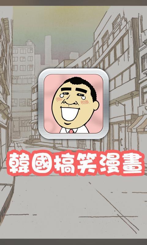 韩国搞笑漫画