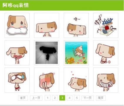 360搜索qq表情_360搜索qq表情分享展示图片