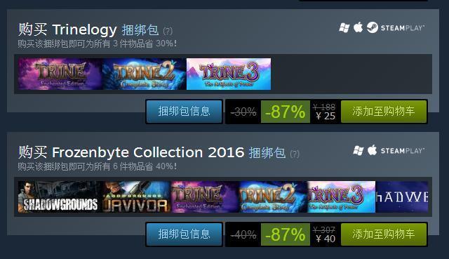 《三位一体》steam降价87%促销