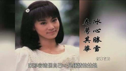刘雪华首次谈自己和老公的相识:因戏生情,那时候他有家庭