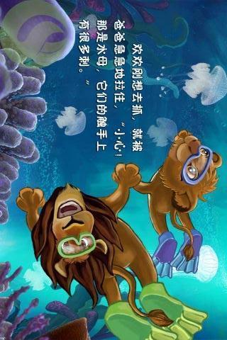 儿童科普-海底世界2