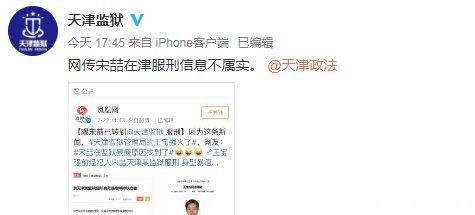 宋喆天津监狱服刑,遇到王宝强官方发文否认,马蓉最近很消停