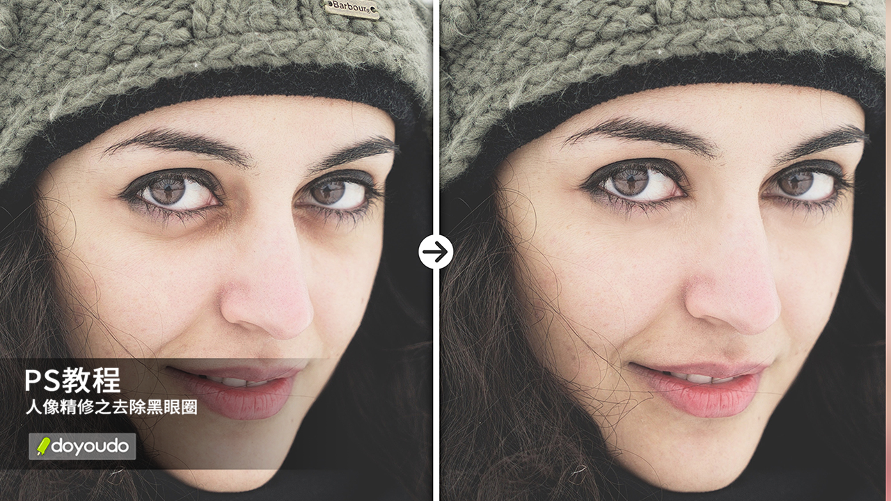 【Ps教程】摄影师是怎样干掉黑眼圈的?