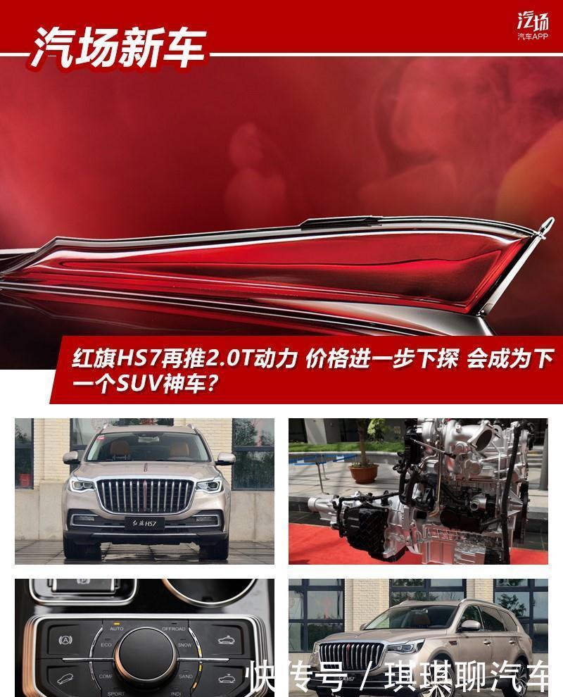 红旗HS7再推2.0T动力,会成为下一个SUV神车?